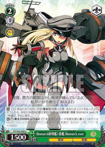 Bismarck級戦艦1番艦 Bismarck zwei