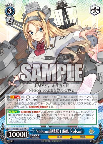 Nelson級戦艦1番艦 Nelson