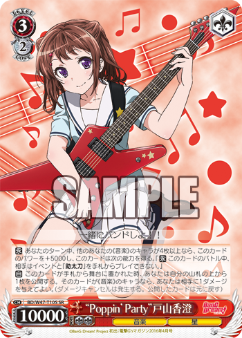 """Poppin'Party""戸山香澄"