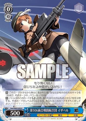 第506統合戦闘航空団 イザベル