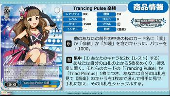 Trancing Pulse 奈緒