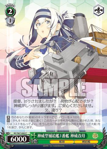 神威型補給艦1番艦 神威改母