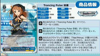 Trancing Pulse 加蓮