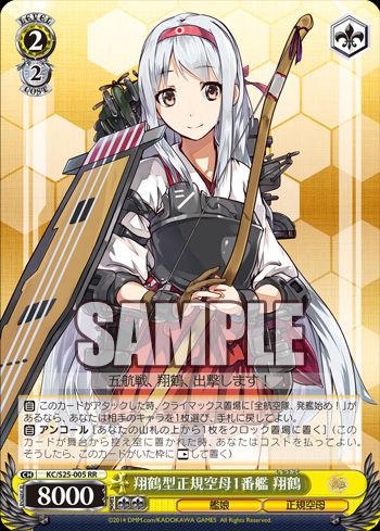 翔鶴型正規空母1番艦 翔鶴