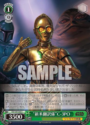 """""""新米翻訳係""""C-3PO"""