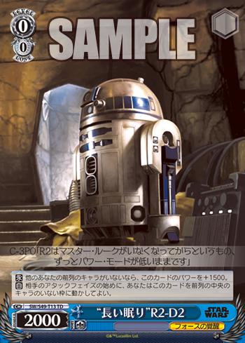"""""""長い眠り""""R2-D2"""