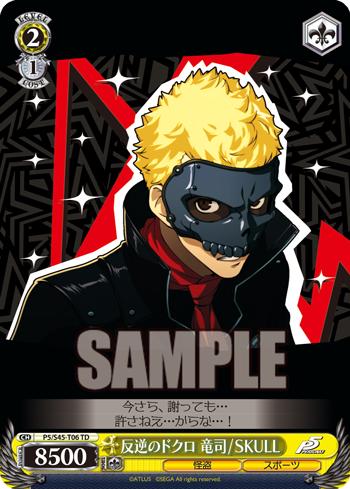反逆のドクロ 竜司/SKULL