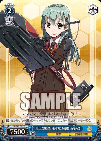 最上型航空巡洋3番艦 鈴谷改