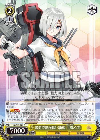 陽炎型駆逐艦13番艦 浜風乙改