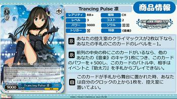 Trancing Pulse 凛