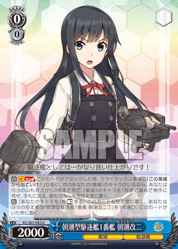 朝潮型駆逐艦1番艦 朝潮改二丁