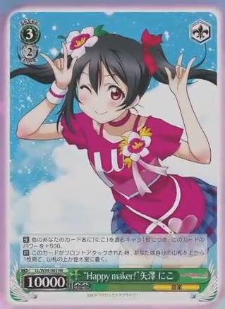 """""""Happy maker!""""矢澤にこ"""
