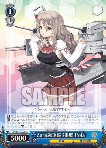 Zara級重巡3番艦 Pola_パラレル