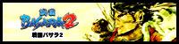 「戦国BASARA2」公式サイト