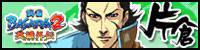 「戦国BASARA2英雄外伝(HEROES)」公式サイト