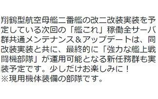 【艦これ】これはもしかして岩本隊か!10/30(金)のアプデで艦戦ゲット任務も実装