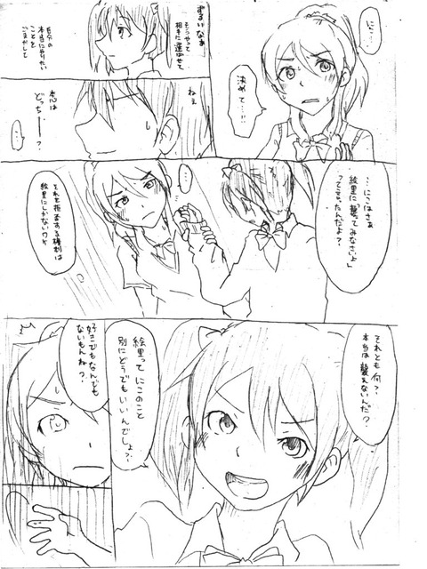 可愛いラブライブ娘のでヌこう!エロ画像まとめ(´・ω・`)part7161