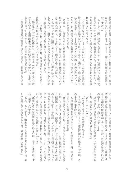 めちゃぬけるラブライブPart7152