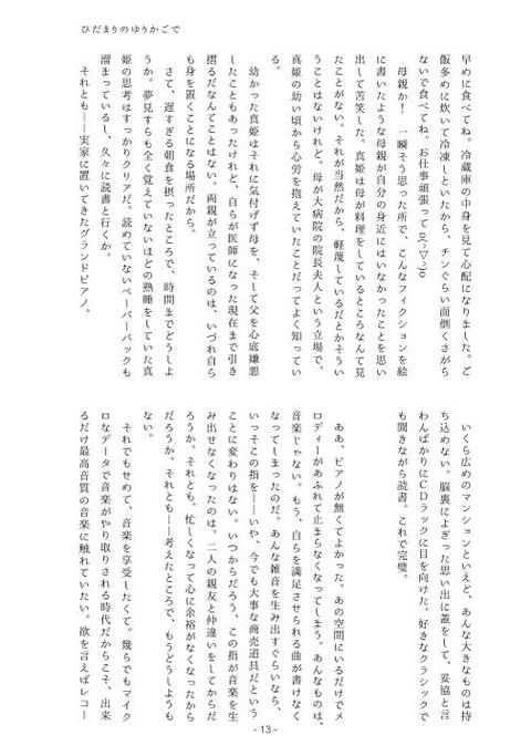 ブヒれるスクフェスのエロ画像(´・ω・`)5596