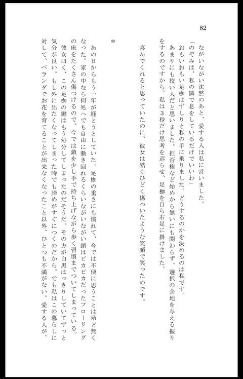 【ペロペロ】 スクフェスの画像が自然と集まるスレ!Part6541
