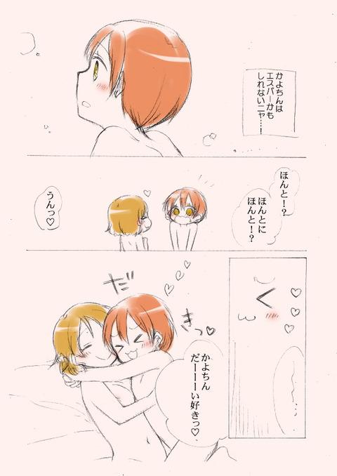 ヌけるラブライブガールズ画像くれwPart3109