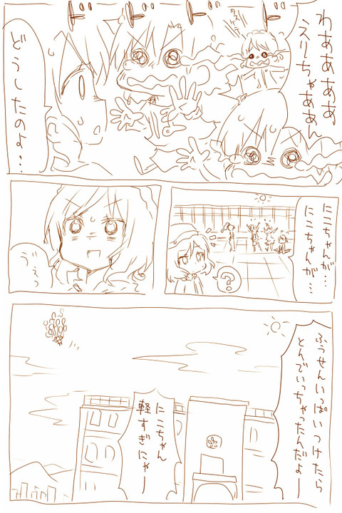 めちゃぶひなラブライブ娘の貼ってくれ!!!7164
