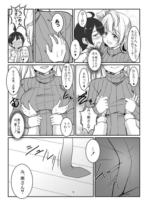めちゃしこなラブライブ!Part2400