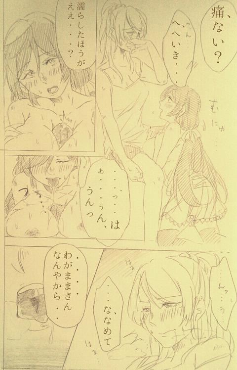 どえろいラブライブ娘の画像貼ってく(゚д゚)Part4494