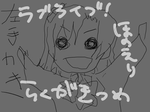 めちゃシコなラブライブの画像くれpart5588