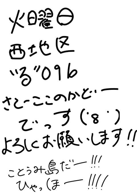 めちゃエッチなスクフェスPart7067