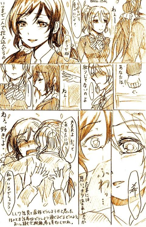 【虹エロ画像】 ラブライブ二次エロ画像まとめ!part5592