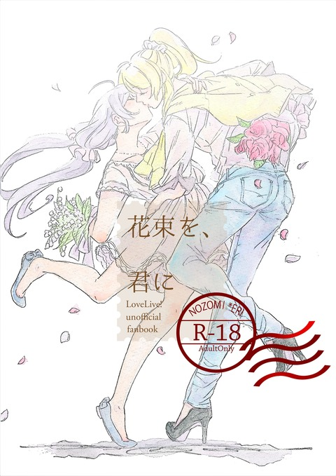 【虹エロ画像】 スクフェスエロ画像が自然と集まるスレ!1729