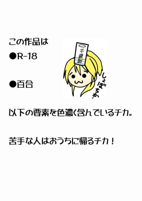 【ペロペロ】 スクフェス画像貼ってくwpart401