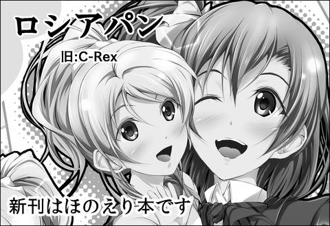 【虹エロ画像】 ラブライブガールズエロ画像を貼っていくスレ3108
