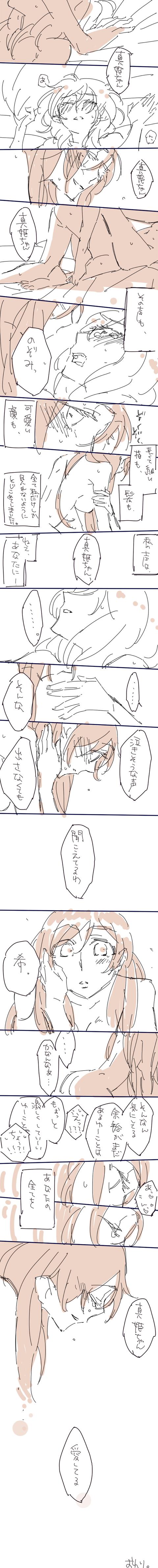 めちゃヌけたラブライバーpart1728