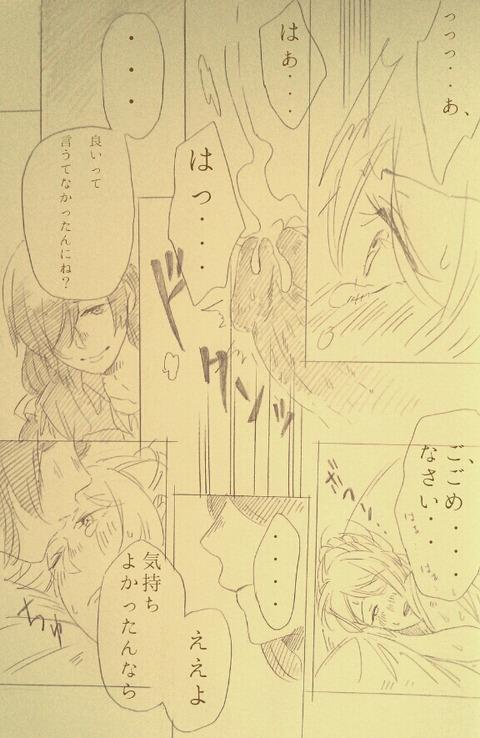 めちゃえろいラブライブ娘の最高のオナネタだよな!!Part7073