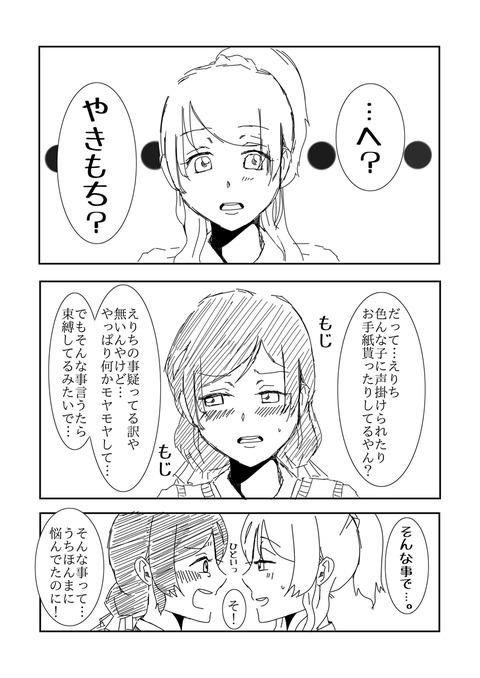 【2次エロ画像】 ラブライブ娘のください!!!5082