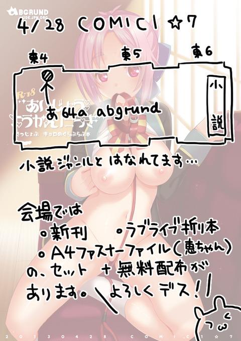 エッチすぎるスクフェス画像くれ(´・ω・`)part6097