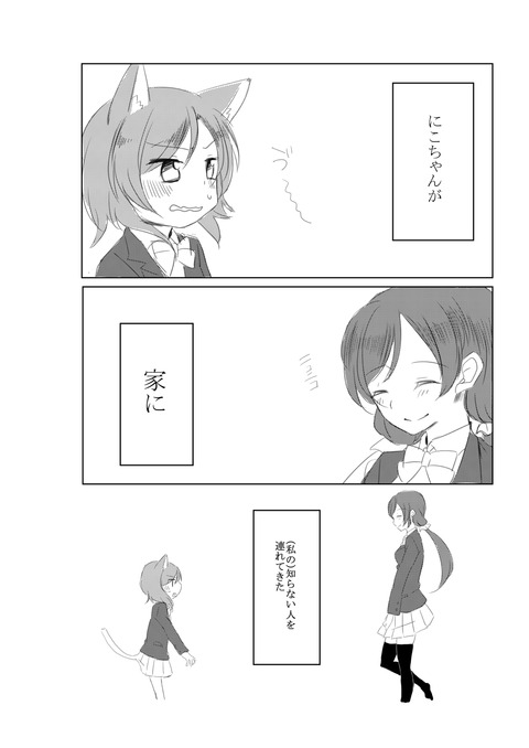 めちゃぬけるラブライブガールズ画像まとめ(^ω^)part6098
