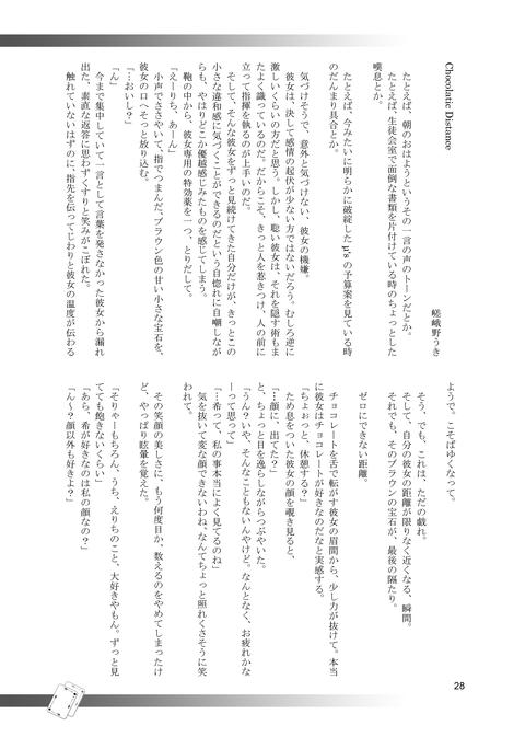 ラブライブ娘欲しいなぁ |ω・`)チラチラ(゚д゚)part403