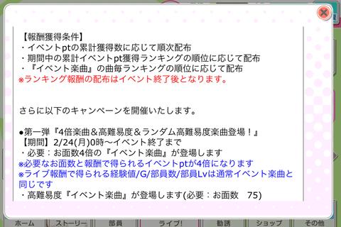真姫ちゃんイベ-4