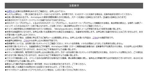 アニメジャパン-6