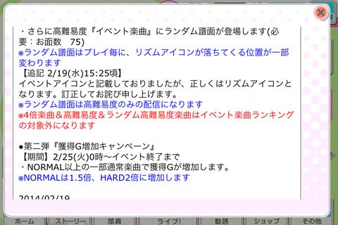 真姫ちゃんイベ-5