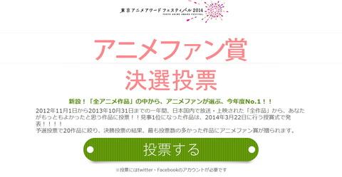 東京アニメアワードフェスティバル-2