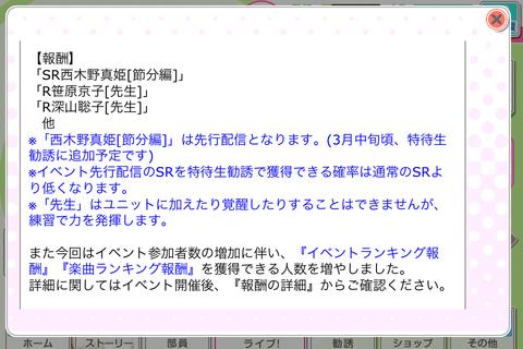 真姫ちゃんイベ-3
