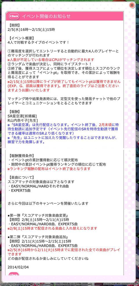 凛イベント-6