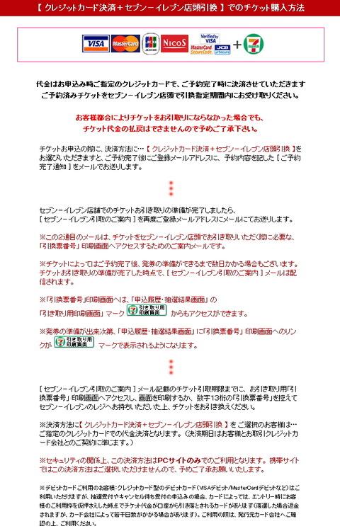 アニメジャパン-クレジットカード決済+セブン-イレブン引取
