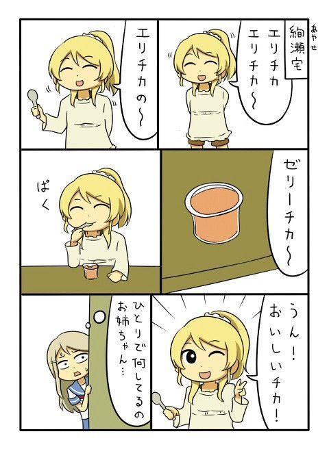 絵里-143