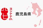 47_kagoshima_Banner_s