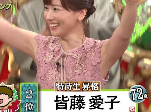 皆藤愛子 珍しくワキ全開!!